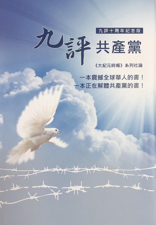 九評共產黨.十周年紀念版