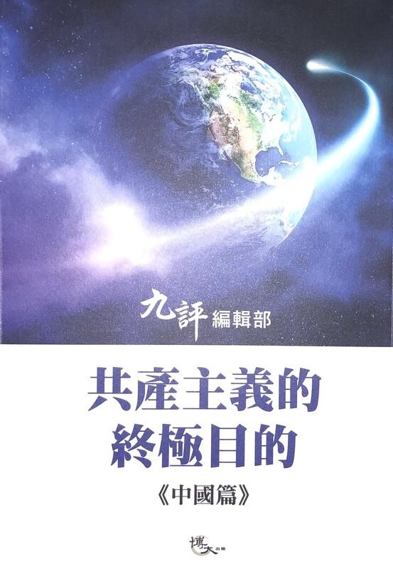 共產主義的終極目的——中國篇
