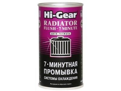Промывка системы охлаждения 7-мин Hi Gear 9014