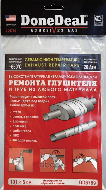 Лента для ремонта глушителя DD6789