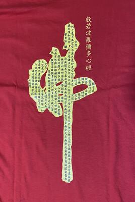 Unisex Heart Sutra T-Shirt