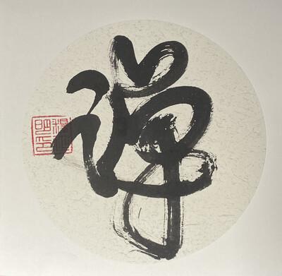Ch'an (Zen)