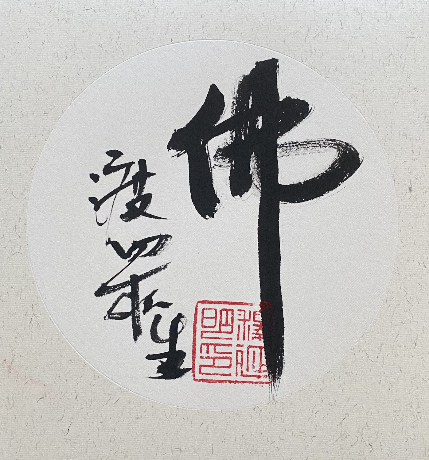 Buddha Bless & Protect All - 小