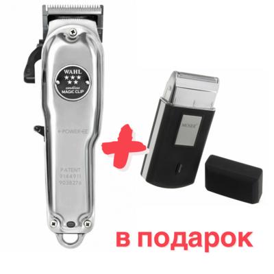 Машинка для стрижки Wahl Magic Clip Cordless Metal 8509-016 + Moser 3615-0051 Mobile Shaver В ПОДАРОК