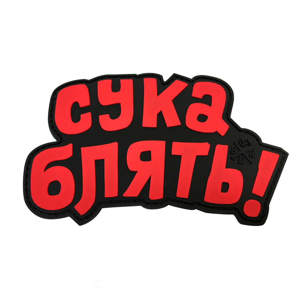 CYKA BLYAT PATCH