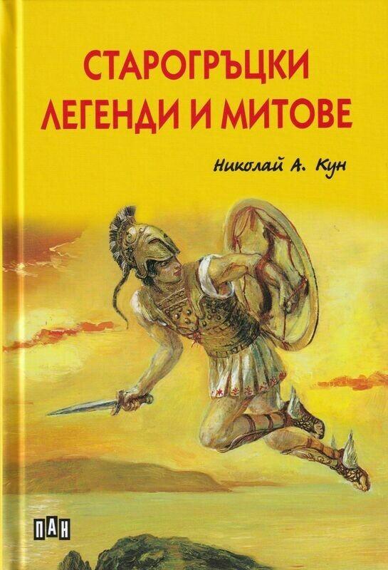 Старогръцки легенди и митове, автор - Николай Кун