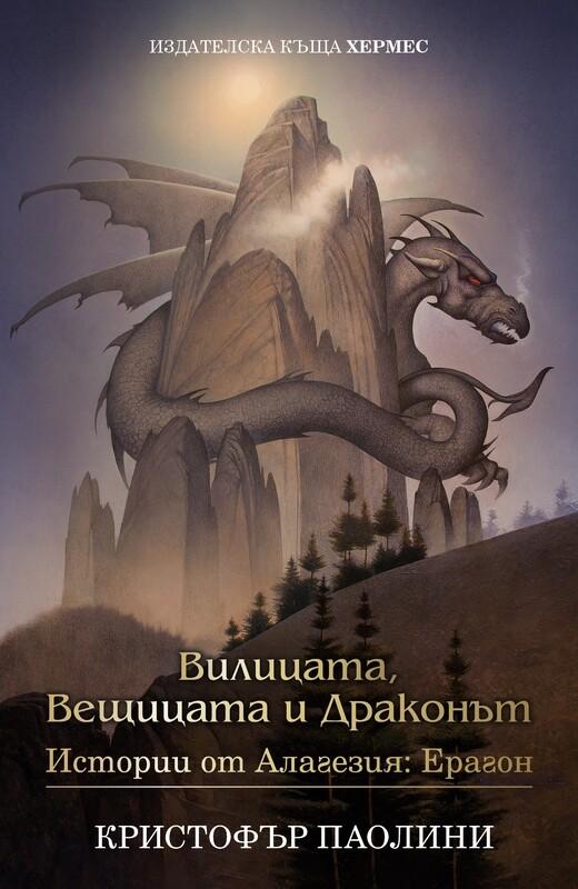 Вилицата, Вещицата и Драконът от Кристофър Паолини