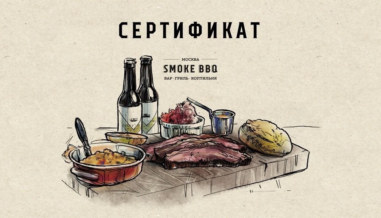 Сертификат на посещение ресторана Smoke BBQ