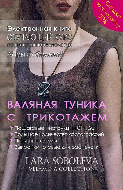 Электронная книга «Туника с трикотажем» от Лары Соболевой