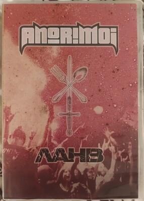 ΛΑΗΒ DVD