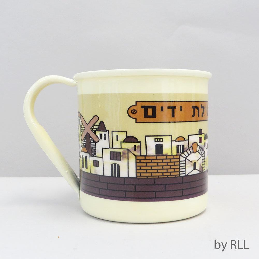 METAL WASHING CUP JERUSALEM