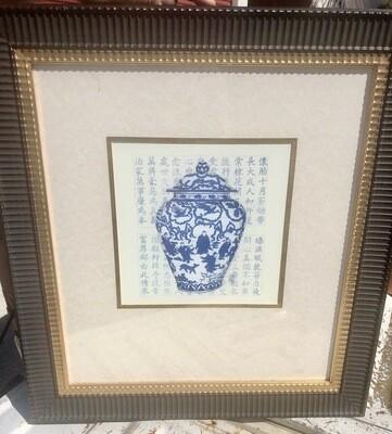 Ginger Jar Asian Print Framed B