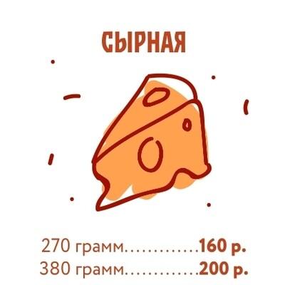 Сырная шаверма