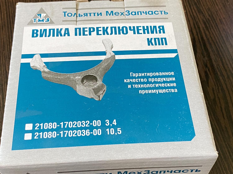 Вилка Кпп 1/2 21080-1701124-00