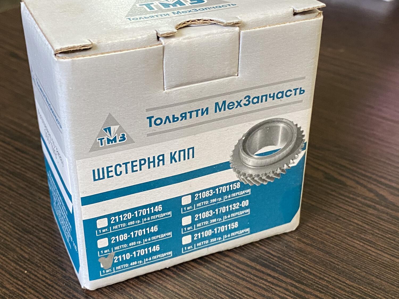 Шестерня 5-ой 21083-1701158-00