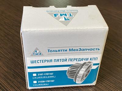 Шестерня 5-ой 21070-1701157-30 в сборе Втулка плюс синхронизатора