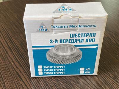 Шестерня 3-я 21100-1701131-10 нового образца ТМЗ 10170рр3110 н/о