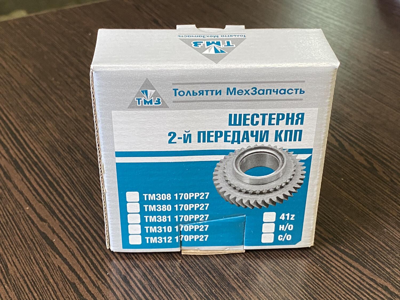 Шестерня 2-ой 21080-1701127-10 нового образца