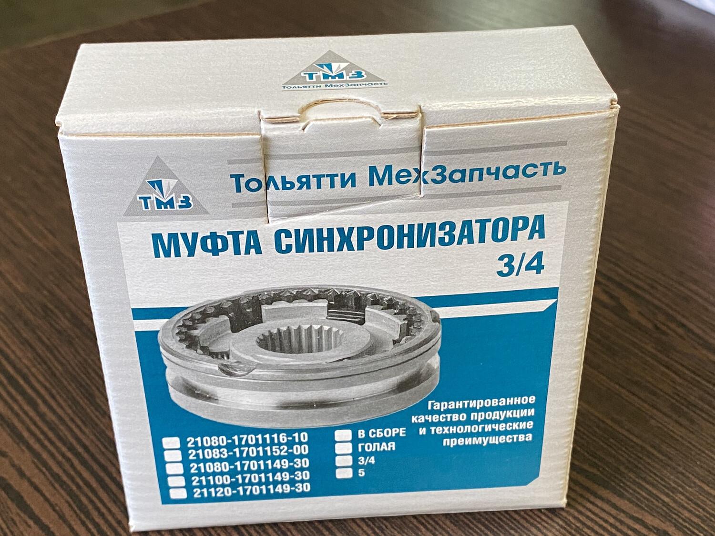 Муфта скользящая синхронизатора 3/4 в сборе 21120-1701149-30