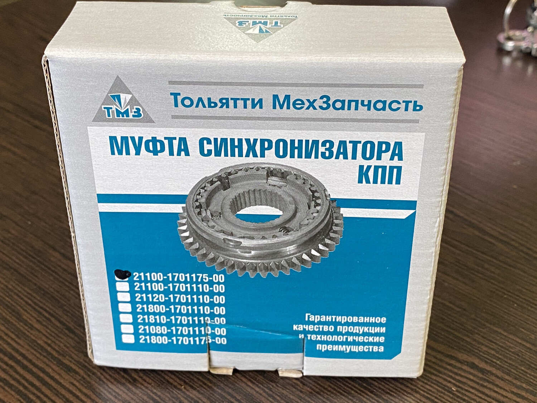 Муфта скользящая синхронизатора 1/2 в сборе 21100-1701110-00