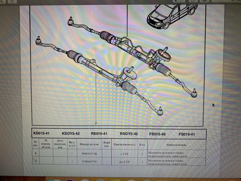Механизм рулевой 8200849701 без гур 8кл