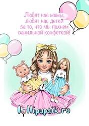 Lollipupsik Dolls