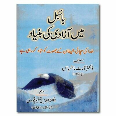 Biblical Foundations of Freedom | Urdu