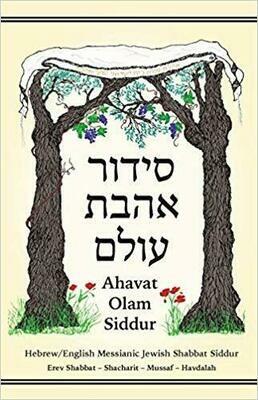 Ahavat Olam Siddur