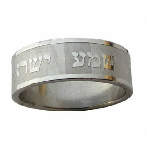 """Stainless Steel """"Shema Israel"""" Ring"""