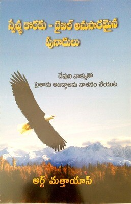 Biblical Foundations of Freedom | Telugu
