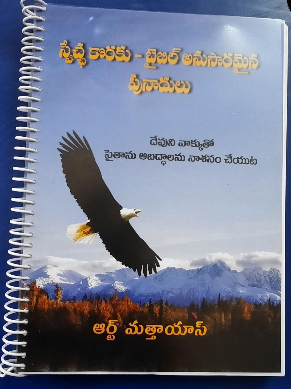 Biblical Foundations Of Freedom - Art Mathias (Telugu Translation)