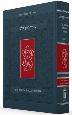 The Koren Shalem Siddur - The Lobel Edition (Hard Cover) Standard Size