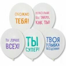 Гелиевые шары с рисунком «Хвалебные»