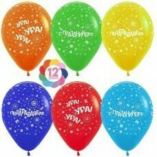 Гелиевые шары с рисунком «Ура Ура, Поздравляем!»