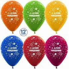 Гелиевые шары с рисунком «Ассорти с Днём Рождения» Звёздное