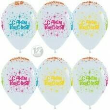 Гелиевые шары с рисунком «С Днём Рождения» Салют