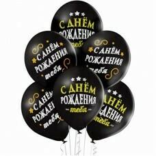 Гелиевые шары с рисунком «С Днем Рождения Тебя»