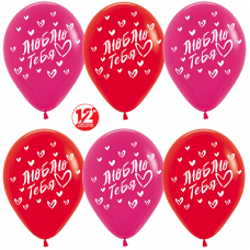 Гелиевые шары с рисунком «Ассорти Люблю тебя»