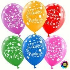Гелиевые шары с рисунком «Ассорти с Днём Рождения» Сенсация