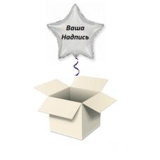 Шар-сюрприз в коробке Звезда «Ваша надпись»