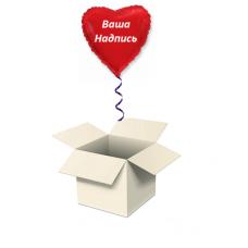 Шар-сюрприз в коробке Сердце «Ваша Надпись»