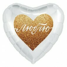 Шар (19''/48 см) Сердце, Люблю (золотой глиттер)