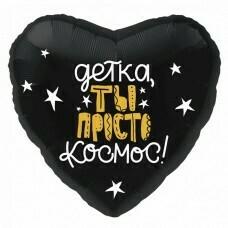 Сердце «Детка, ты просто космос!» Черный (18»-46 см)