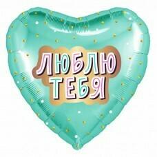Шар Сердце «Люблю Тебя» Мятный (18»-46 см)