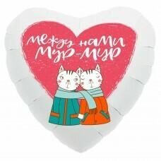 Шар Сердце «Мур-Мур, Котики» Белый (18»-46 см)