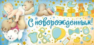 Конверт для денег ,С Новорожденным!