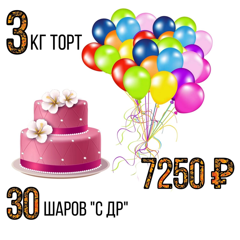Торт 3 кг
