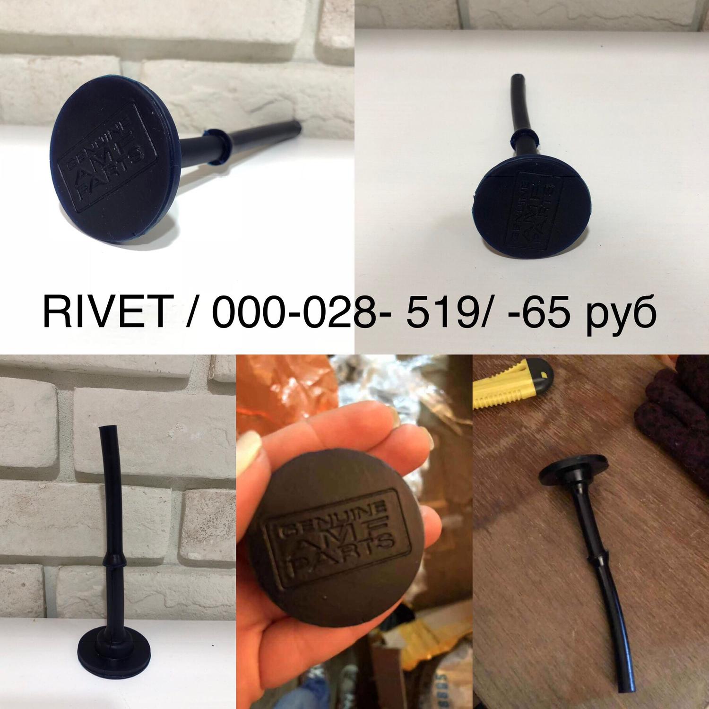 000-028-519  rivet