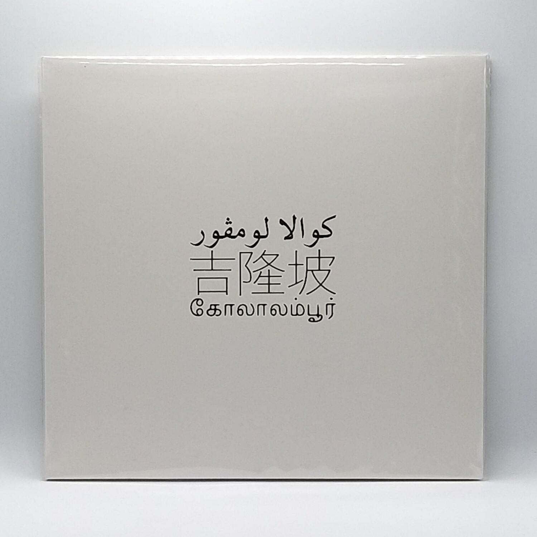 DIRGAHAYU -COMMEMORATE!- LP (WHITE VINYL)