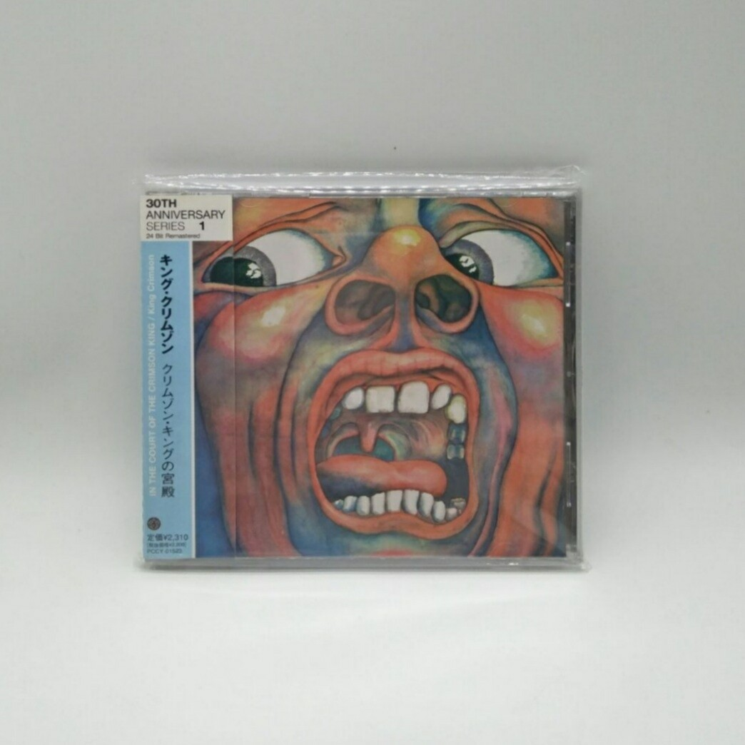 [USED] KING CRIMSON -IN THE COURT OF THE CRIMSON- CD (JAPAN PRESS)